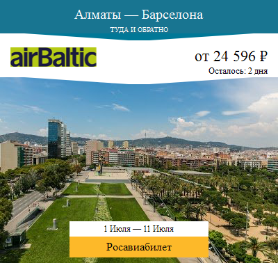 Дешёвый авиабилет Алматы — Барселона