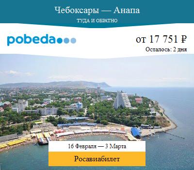 Дешёвый авиабилет Чебоксары — Анапа