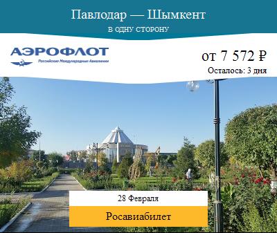 Дешёвый авиабилет Павлодар — Шымкент