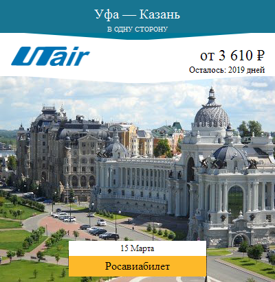 Дешёвый авиабилет Уфа — Казань