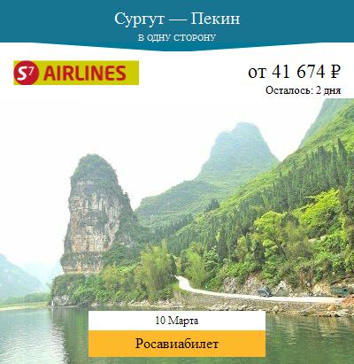 Дешёвый авиабилет Сургут — Пекин