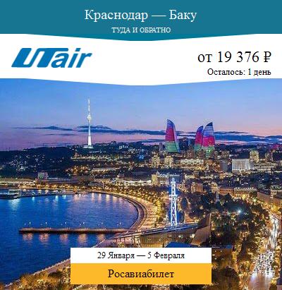 Дешёвый авиабилет Краснодар — Баку