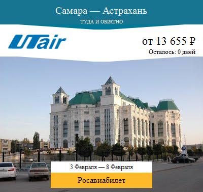 Дешёвый авиабилет Самара — Астрахань