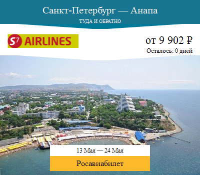 Дешёвый авиабилет Санкт-Петербург — Анапа