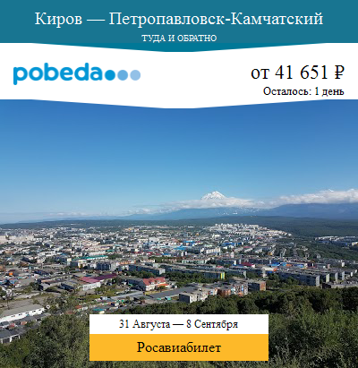 Дешёвый авиабилет Киров — Петропавловск-Камчатский