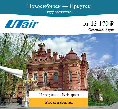 Дешёвый авиабилет Новосибирск — Иркутск
