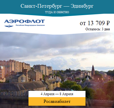 Дешёвый авиабилет Санкт-Петербург — Эдинбург