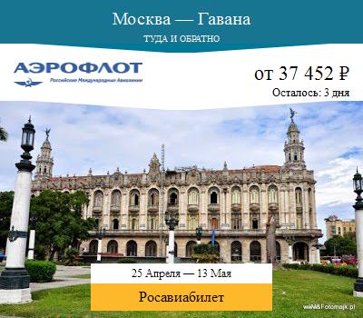 Дешёвый авиабилет Москва — Гавана