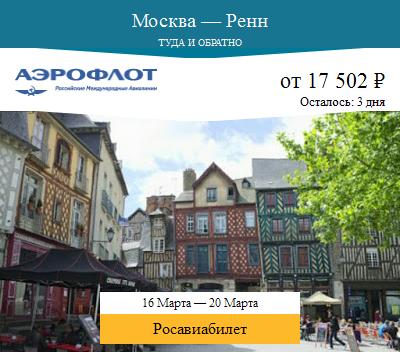 Дешёвый авиабилет Москва — Ренн
