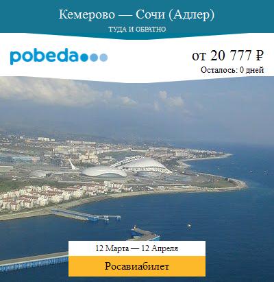 Дешёвый авиабилет Кемерово — Сочи (Адлер)