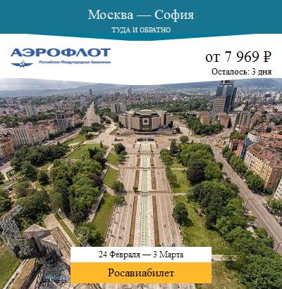 Дешёвый авиабилет Москва — София