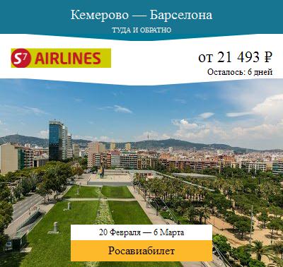 Дешёвый авиабилет Кемерово — Барселона