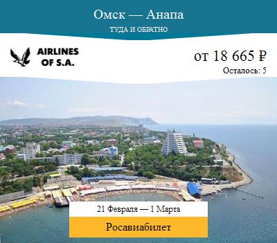 Дешёвый авиабилет Омск — Анапа