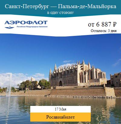 Дешёвый авиабилет Санкт-Петербург — Пальма-де-Мальйорка