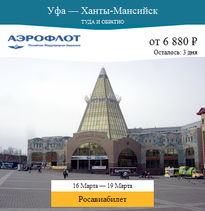 Дешёвый авиабилет Уфа — Ханты-Мансийск