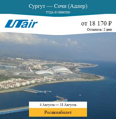 Дешёвый авиабилет Сургут — Сочи (Адлер)