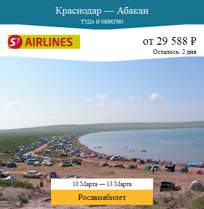 Дешёвый авиабилет Краснодар — Абакан
