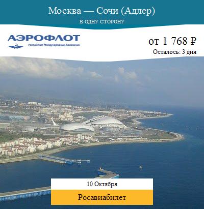 Дешёвый авиабилет Москва — Сочи (Адлер)