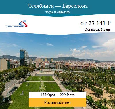 Дешёвый авиабилет Челябинск — Барселона
