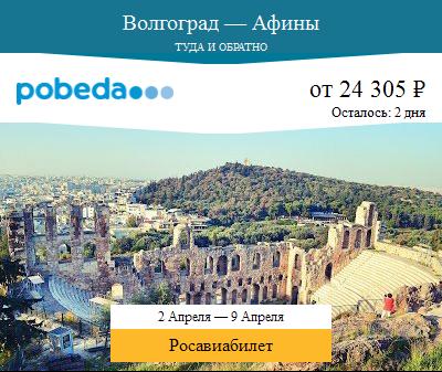 Дешёвый авиабилет Волгоград — Афины