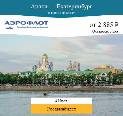 Дешёвый авиабилет Анапа — Екатеринбург