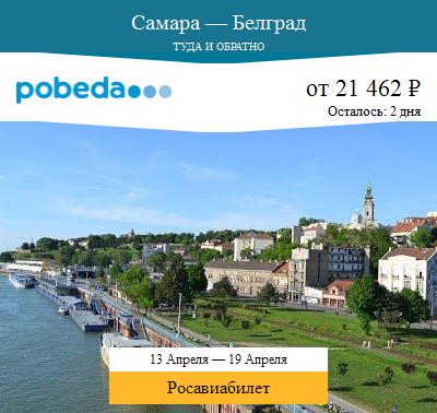 Дешёвый авиабилет Самара — Белград