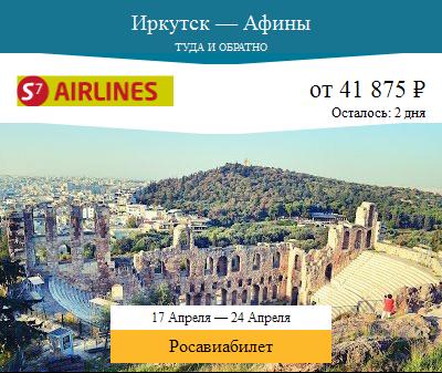 Дешёвый авиабилет Иркутск — Афины