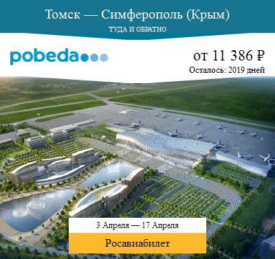 Дешёвый авиабилет Томск — Симферополь (Крым)