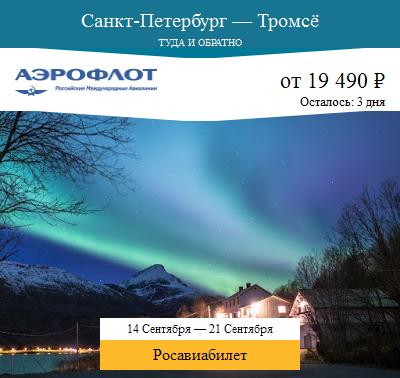 Дешёвый авиабилет Санкт-Петербург — Тромсё