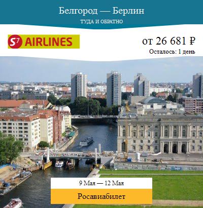 Дешёвый авиабилет Белгород — Берлин
