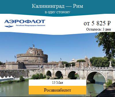 Дешёвый авиабилет Калининград — Рим