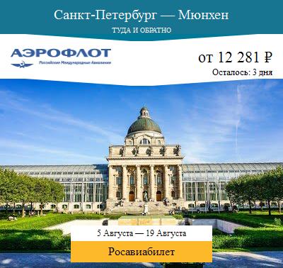 Дешёвый авиабилет Санкт-Петербург — Мюнхен
