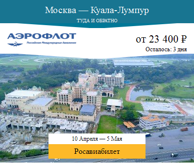 Дешёвый авиабилет Москва — Куала-Лумпур