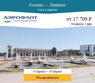 Дешёвый авиабилет Казань — Бишкек
