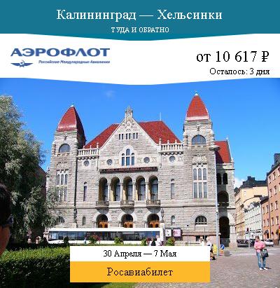 Дешёвый авиабилет Калининград — Хельсинки