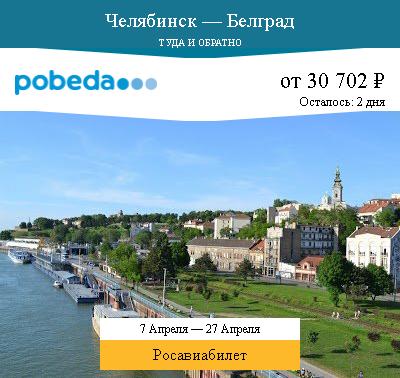 Дешёвый авиабилет Челябинск — Белград