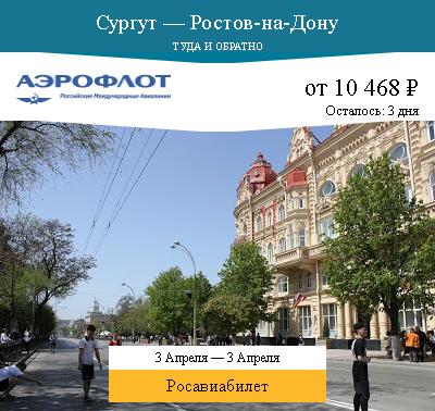 Дешёвый авиабилет Сургут — Ростов-на-Дону