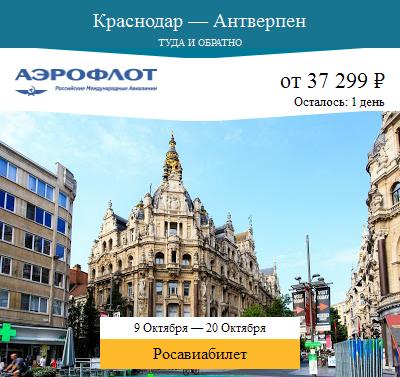 Дешёвый авиабилет Краснодар — Антверпен