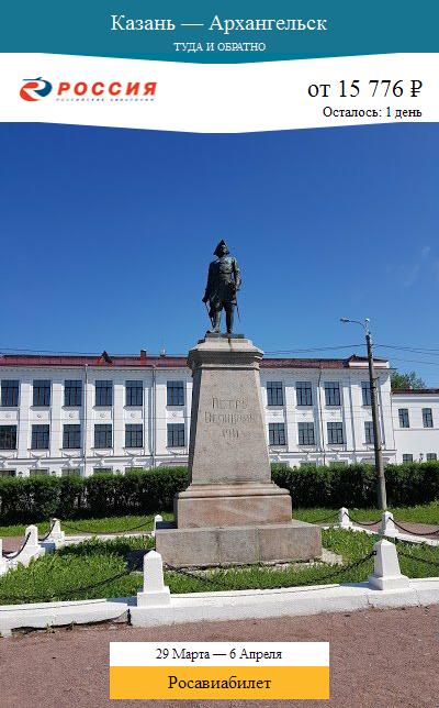 Дешёвый авиабилет Казань — Архангельск