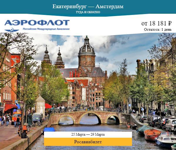 Дешёвый авиабилет Екатеринбург — Амстердам