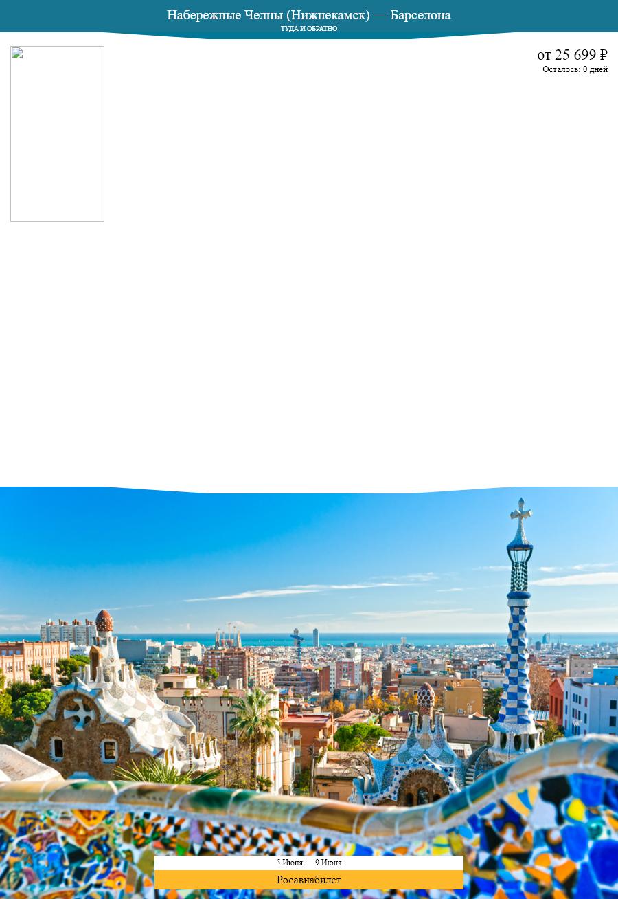 Дешёвый авиабилет Набережные Челны (Нижнекамск) — Барселона