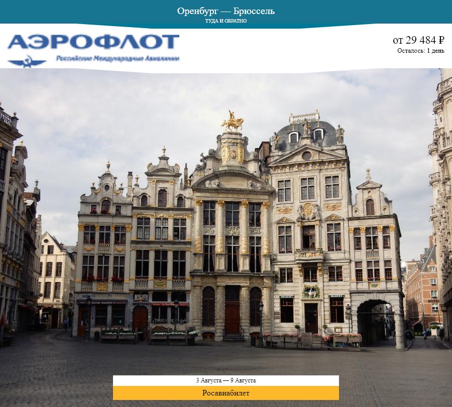 Дешёвый авиабилет Оренбург — Брюссель