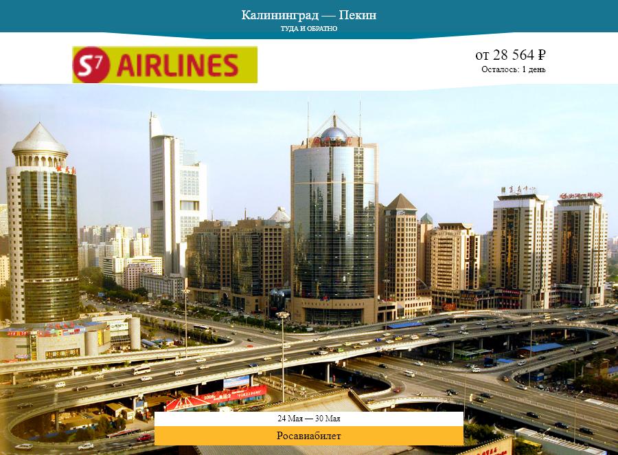 Дешёвый авиабилет Калининград — Пекин