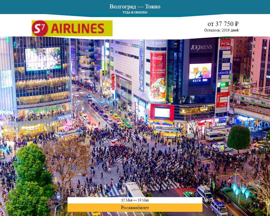 Дешёвый авиабилет Волгоград — Токио