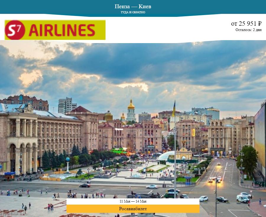 Дешёвый авиабилет Пенза — Киев