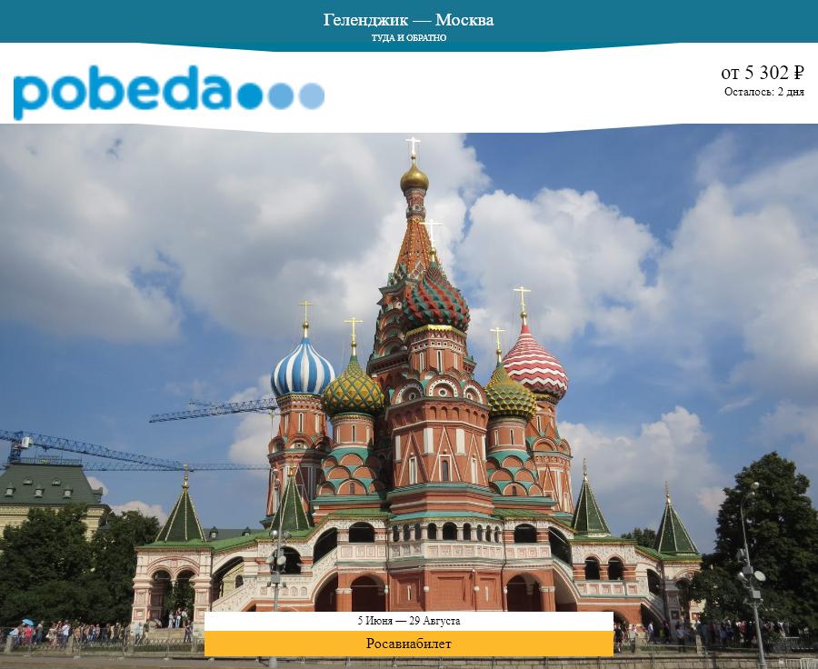Дешёвый авиабилет Геленджик — Москва