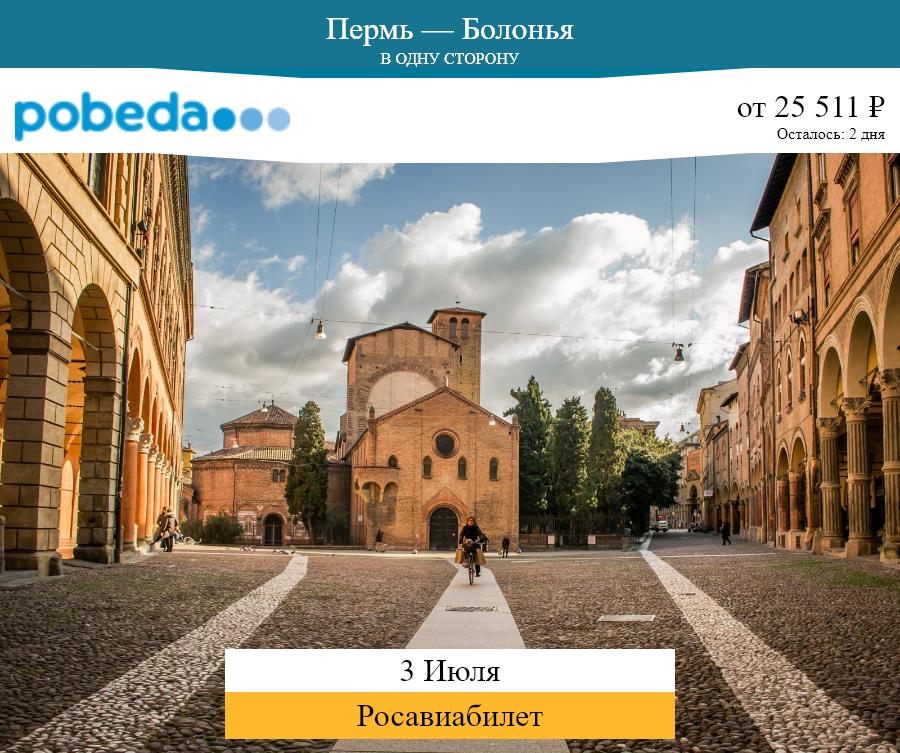 Дешёвый авиабилет Пермь — Болонья