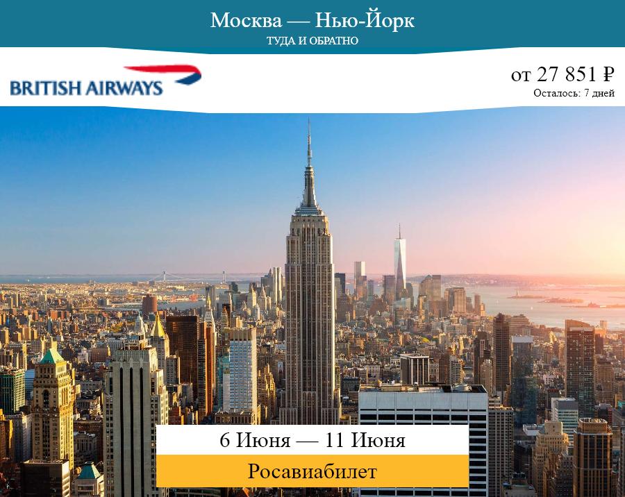 Дешёвый авиабилет Москва — Нью-Йорк