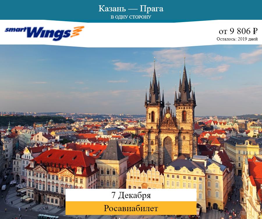Дешёвый авиабилет Казань — Прага