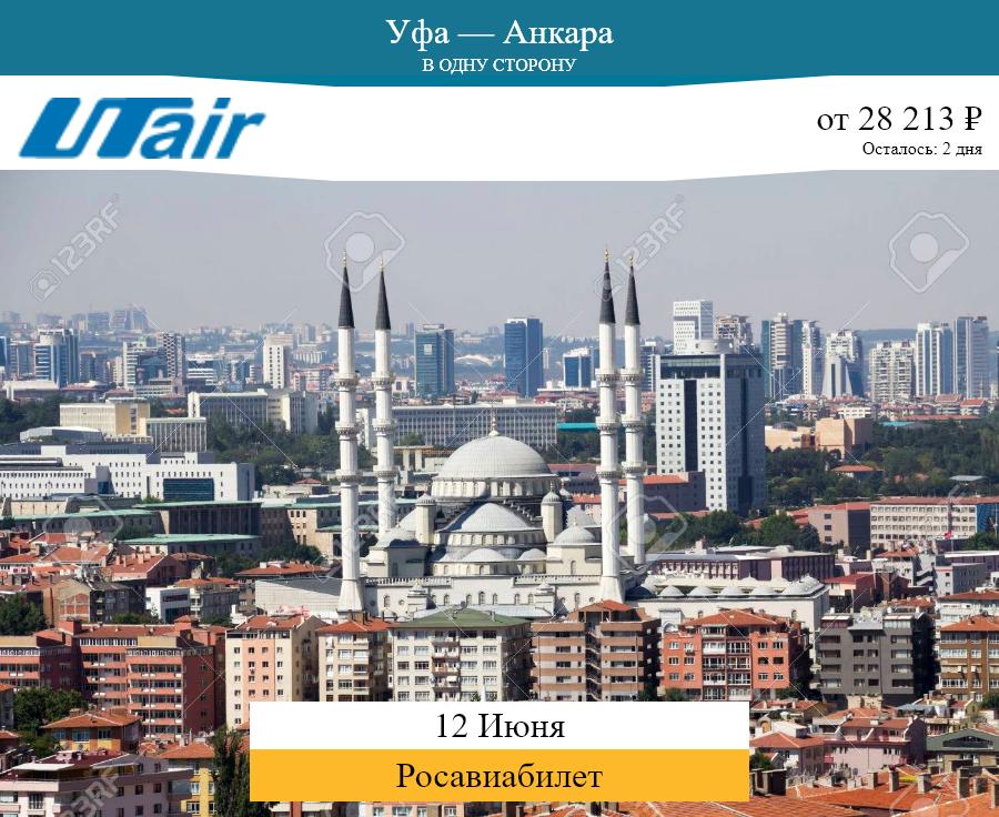 Дешёвый авиабилет Уфа — Анкара